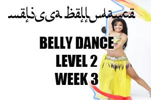 BELLY DANCE LEVEL 2 WK3 SEPTEMBER-DECEMBER 2021